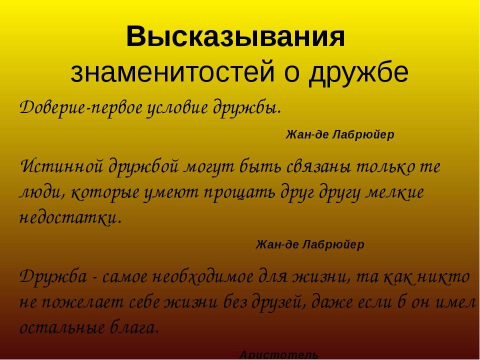 Высказывания знаменитостей о дружбе Доверие-первое условие дружбы.  Жан-...