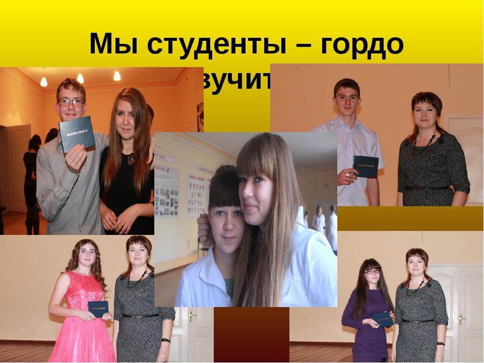 Мы студенты – гордо звучит!!!