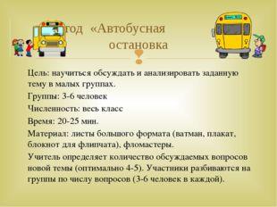 Метод «Автобусная остановка Цель: научиться обсуждать и анализировать заданну