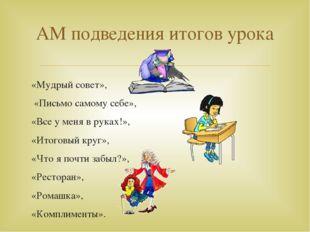 «Мудрый совет», «Письмо самому себе», «Все у меня в руках!», «Итоговый круг»,