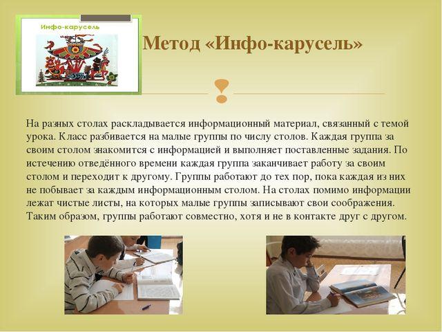 На разных столах раскладывается информационный материал, связанный с темой у...