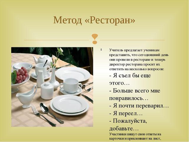 Метод «Ресторан» Учитель предлагает ученикам представить, что сегодняшний ден...