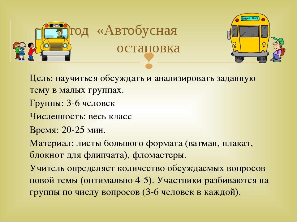 Метод «Автобусная остановка Цель: научиться обсуждать и анализировать заданну...