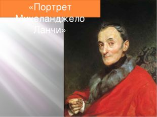 «Портрет Микеланджело Ланчи»