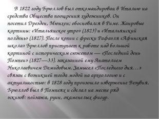 В1822 годуБрюллов был откомандирован вИталиюна средстваОбщества поощрен