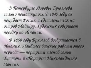 В Петербурге здоровье Брюллова сильно пошатнулось. В 1849 году он покидает Р