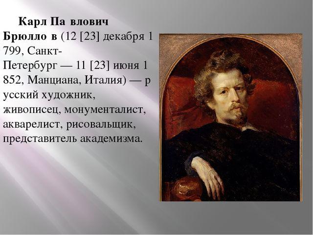 Карл Па́влович Брюлло́в(12[23]декабря1799,Санкт-Петербург—11[23]июн...