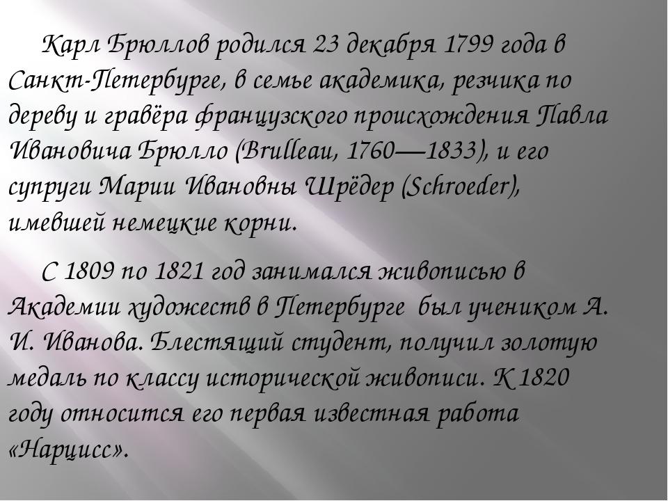 Карл Брюллов родился 23 декабря 1799 года в Санкт-Петербурге, в семье академ...