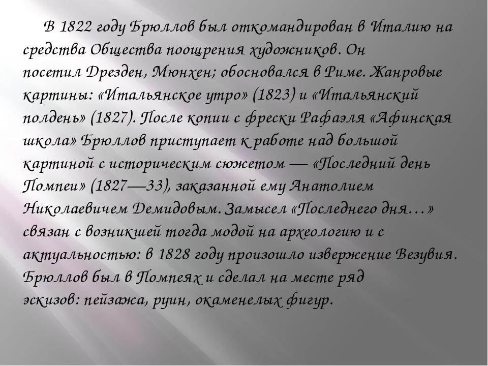 В1822 годуБрюллов был откомандирован вИталиюна средстваОбщества поощрен...