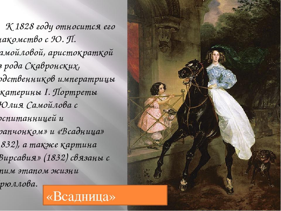 К 1828 году относится его знакомство сЮ. П. Самойловой, аристократкой из ро...