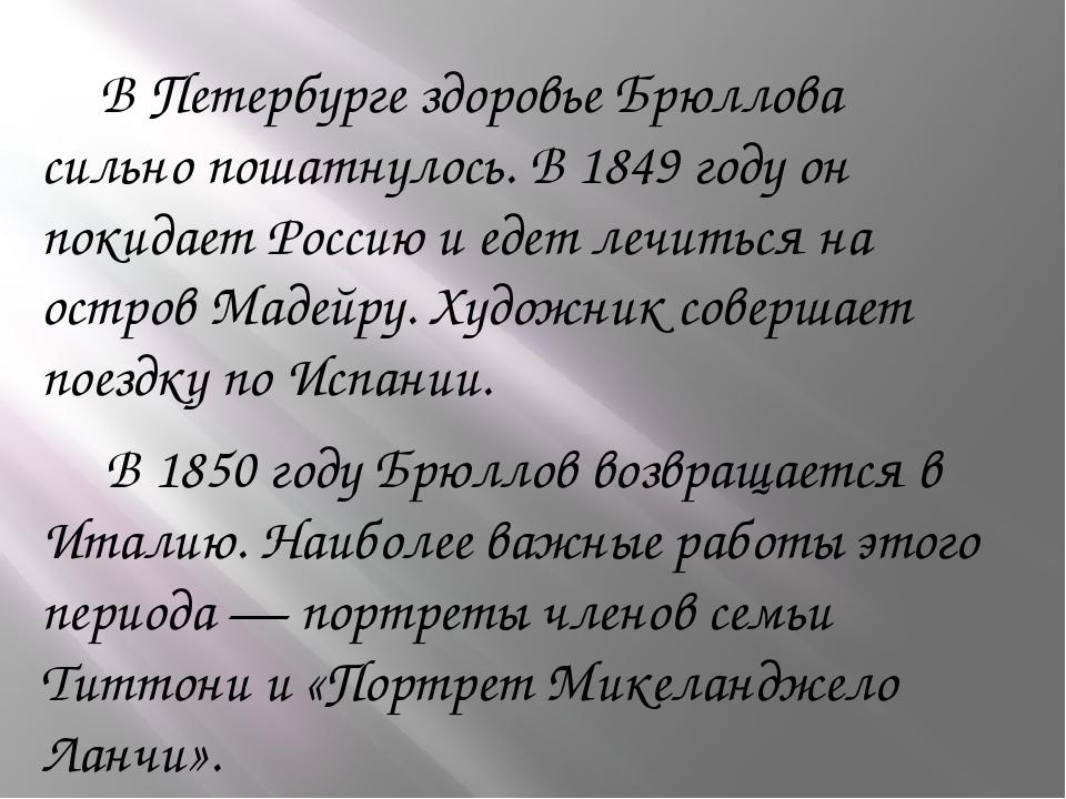 В Петербурге здоровье Брюллова сильно пошатнулось. В 1849 году он покидает Р...