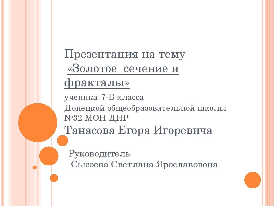 Презентация на тему «Золотое сечение и фракталы» ученика 7-Б класса Донецкой...