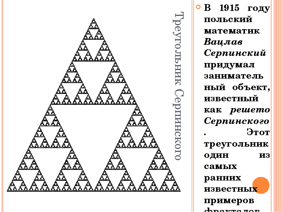 Треугольник Серпинского В 1915 году польский математик Вацлав Серпинский прид...