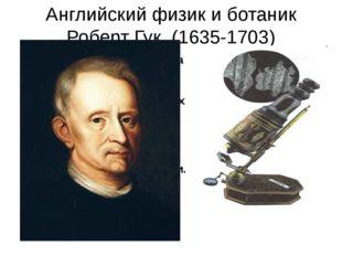 Английский физик и ботаник Роберт Гук. (1635-1703) Первый оценил значение уве