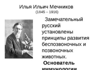 Илья Ильич Мечников (1845 – 1916) Замечательный русский установлены принципы