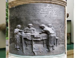 Ива́н Петро́вич Па́влов 1849—1936)— русский учёный, первый русский нобеле