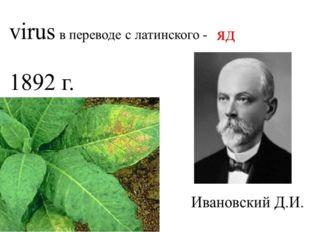 Дмитрий Иосифович Ивановский(28октября1864- 1920)— русский физиолог расте