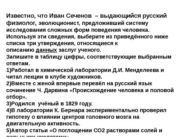 Известно, чтоИван Сеченов –выдающийся русский физиолог, эволюционист, пред...