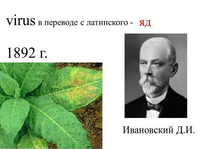 Дмитрий Иосифович Ивановский(28октября1864- 1920)— русский физиолог расте...
