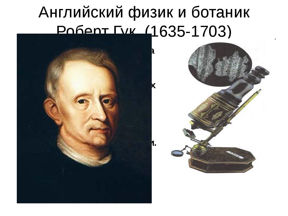 Английский физик и ботаник Роберт Гук. (1635-1703) Первый оценил значение уве...