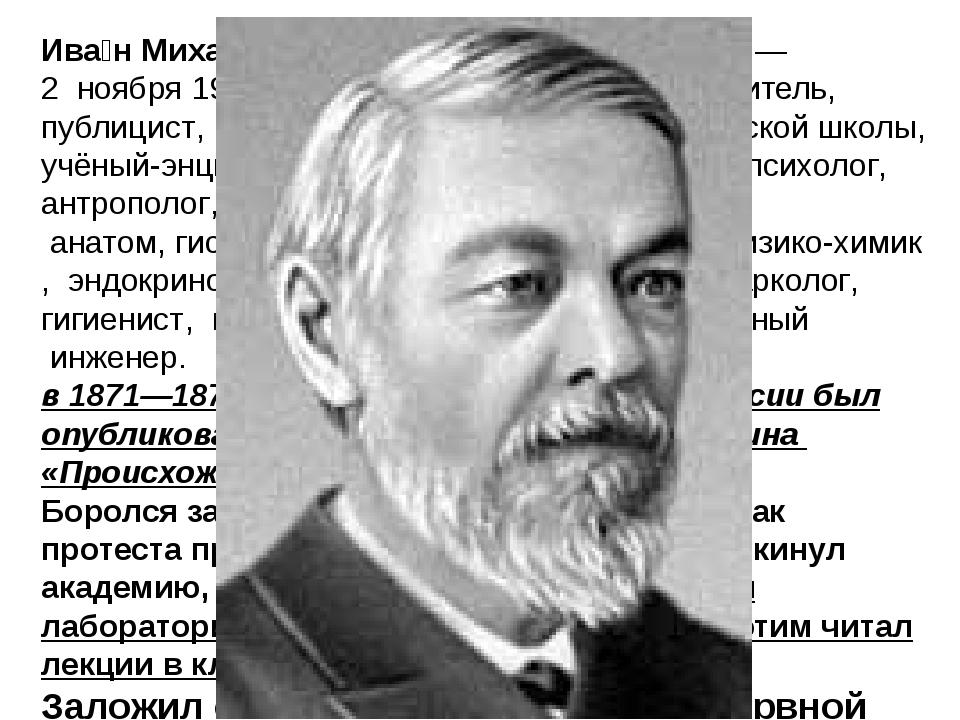 Ива́н Миха́йлович Се́ченов(1 августа1829—2 ноября1905)— русскийфизиоло...