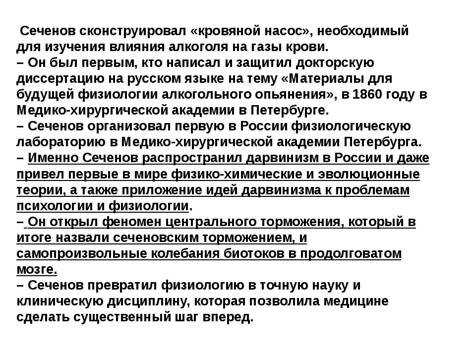 Сеченов сконструировал «кровяной насос», необходимый для изучения влияния ал...