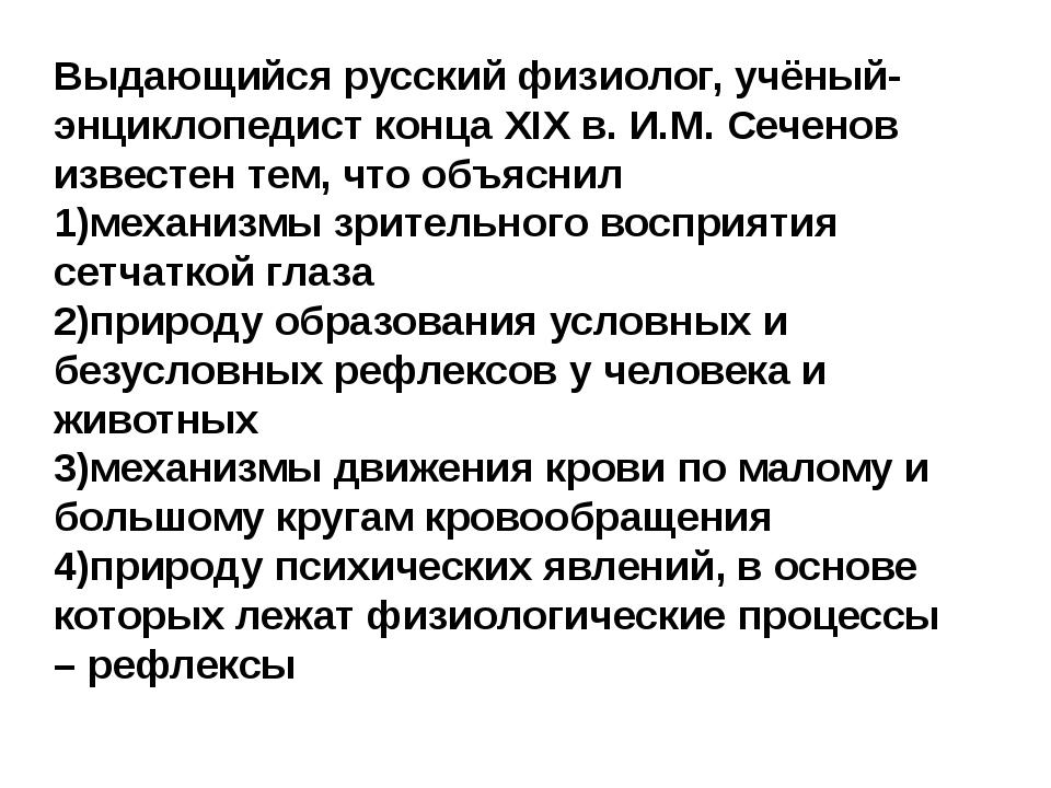 Выдающийся русский физиолог, учёный-энциклопедист конца XIX в. И.М.Сеченов и...