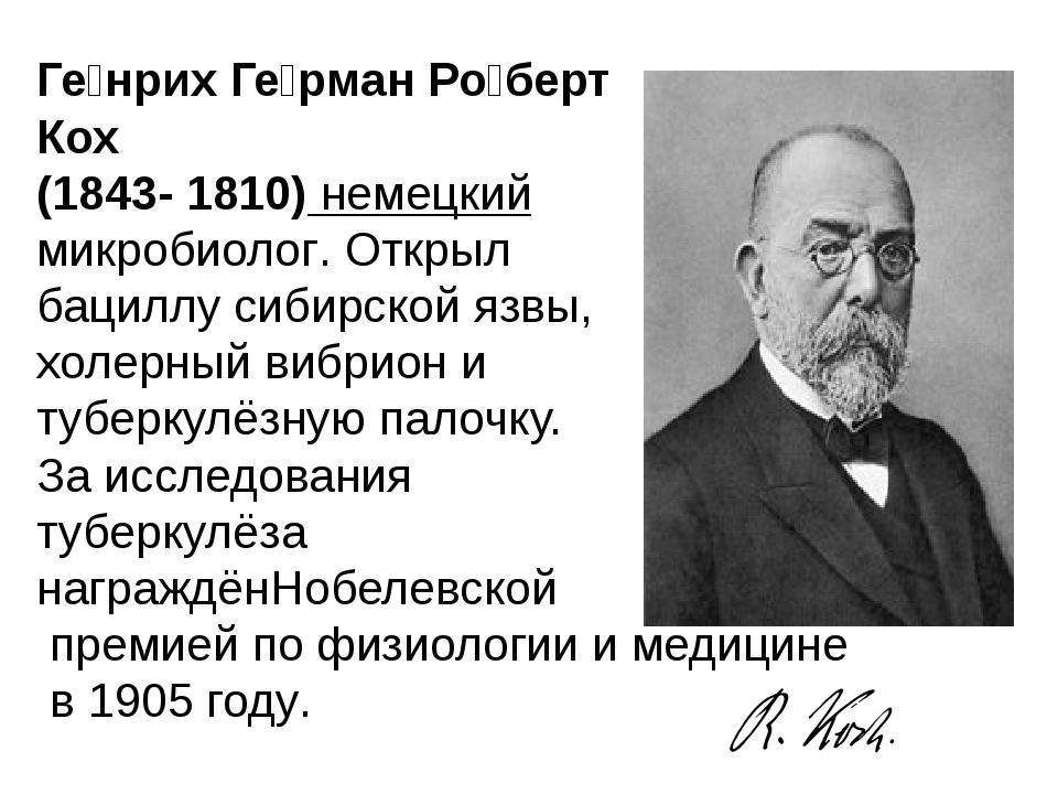 Ге́нрих Ге́рман Ро́берт Кох (1843- 1810) немецкиймикробиолог. Открыл бациллу...