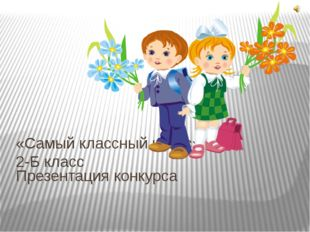 Презентация конкурса «Самый классный класс» 2-Б класс Элина: Элина: Элина: Эл