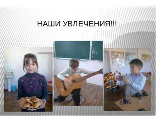 НАШИ УВЛЕЧЕНИЯ!!!
