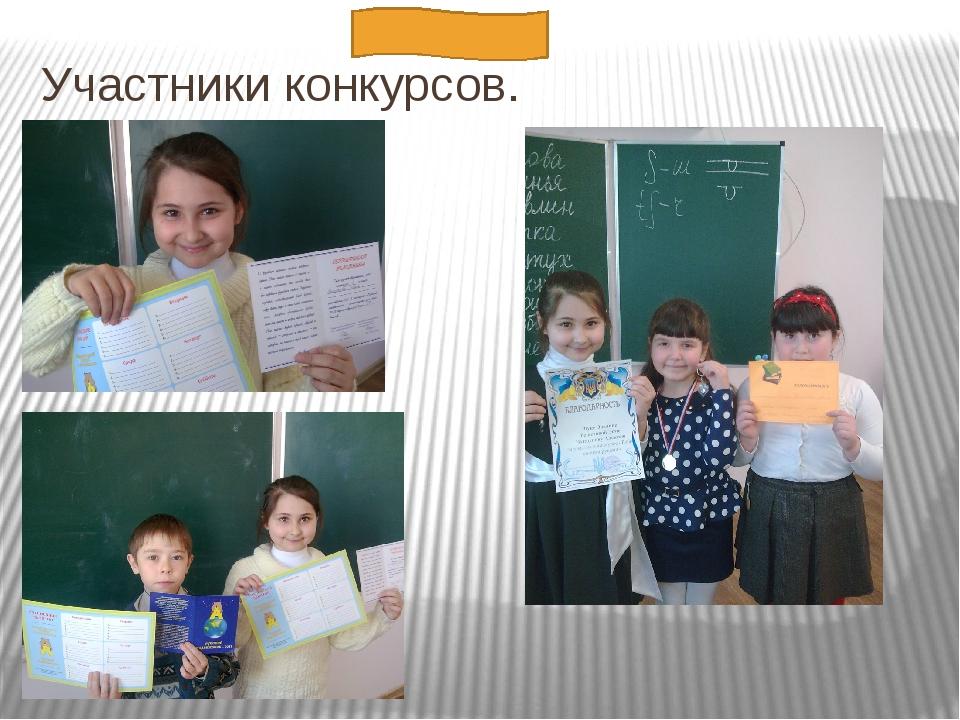 Участники конкурсов.