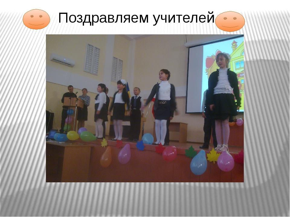 Поздравляем учителей