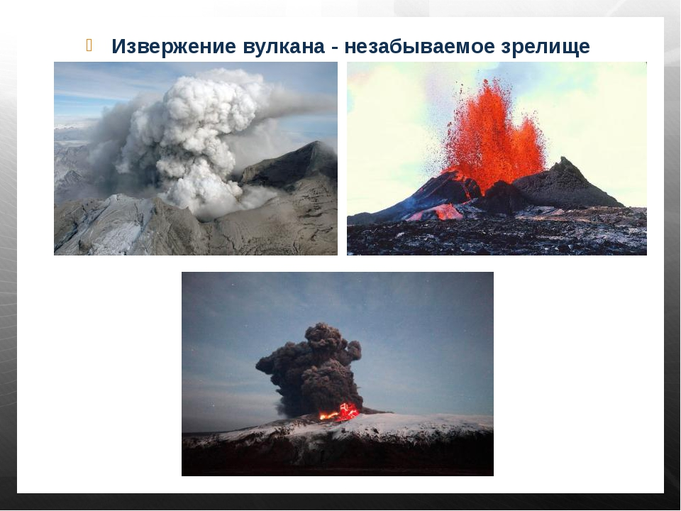 Извержение вулкана - незабываемое зрелище
