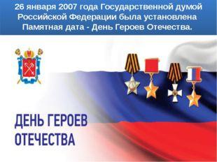 26 января 2007 года Государственной думой Российской Федерации была установле
