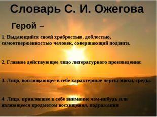 Словарь С. И. Ожегова      Герой –  1. Выдающийся своей храбростью, доблест