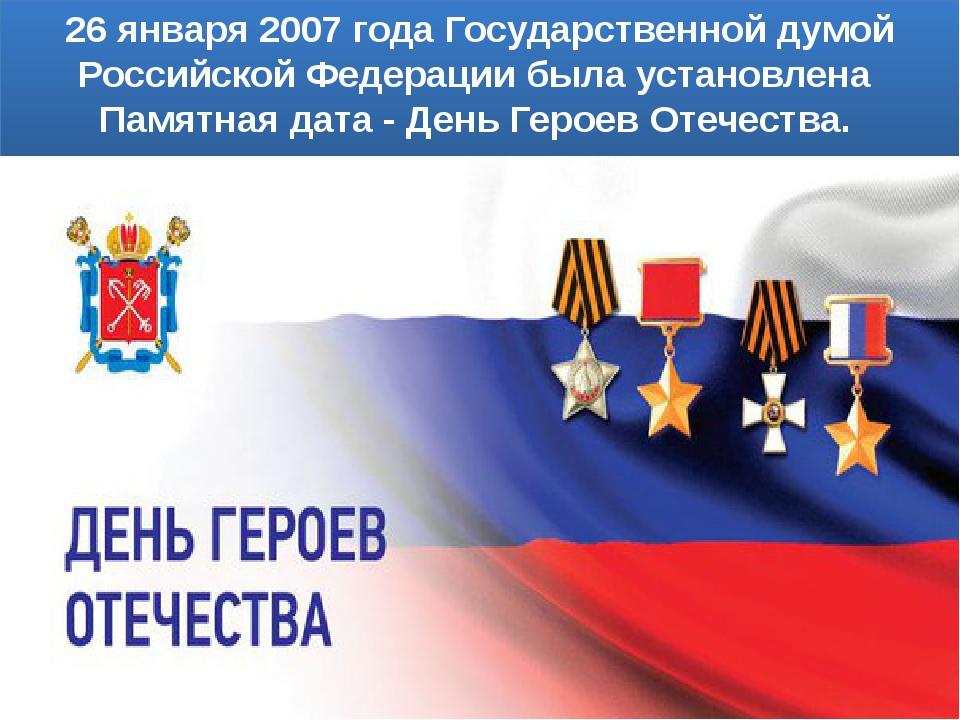 26 января 2007 года Государственной думой Российской Федерации была установле...