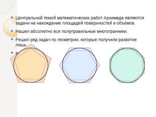 Центральной темой математических работ Архимеда являются задачи на нахождение