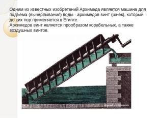 Одним из известных изобретений Архимеда является машина для подъема (вычерпыв