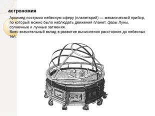 астрономия Архимед построил небесную сферу (планетарий) — механический прибор