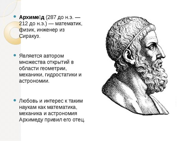Архиме́д (287 до н.э. — 212 до н.э.) — математик, физик, инженер из Сиракуз....