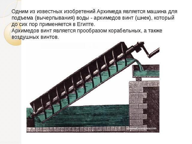 Одним из известных изобретений Архимеда является машина для подъема (вычерпыв...