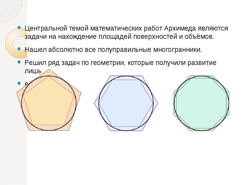 Центральной темой математических работ Архимеда являются задачи на нахождение...
