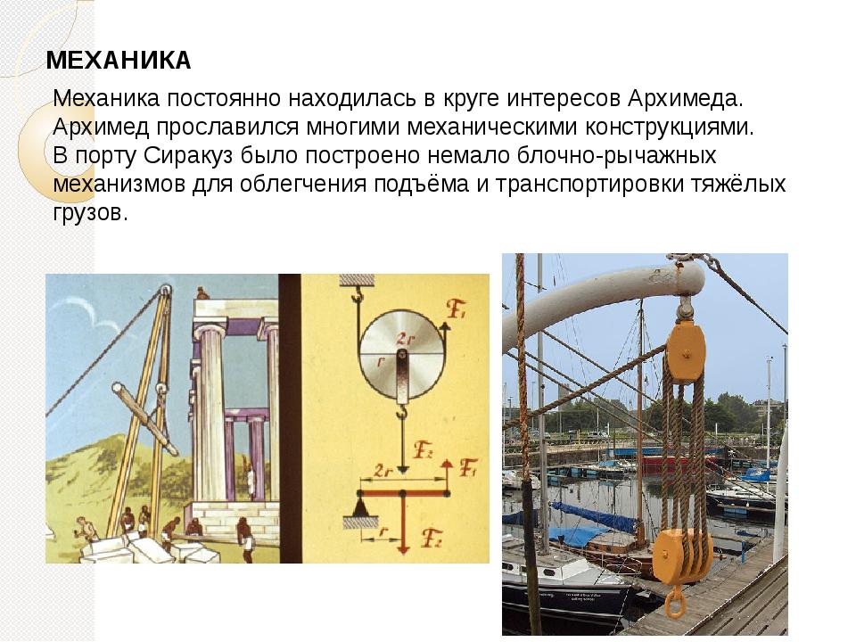 МЕХАНИКА Механика постоянно находилась в круге интересов Архимеда. Архимед пр...