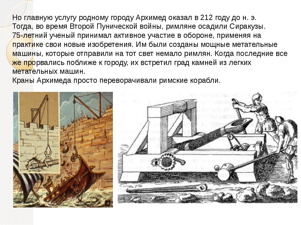 Но главную услугу родному городу Архимед оказал в 212 году до н. э. Тогда, во...