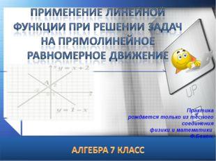 Практика рождается только из тесного соединения физики и математики Ф.Бекон.