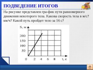 ПОДВЕДЕНИЕ ИТОГОВ На рисунке представлен график пути равномерного движения н