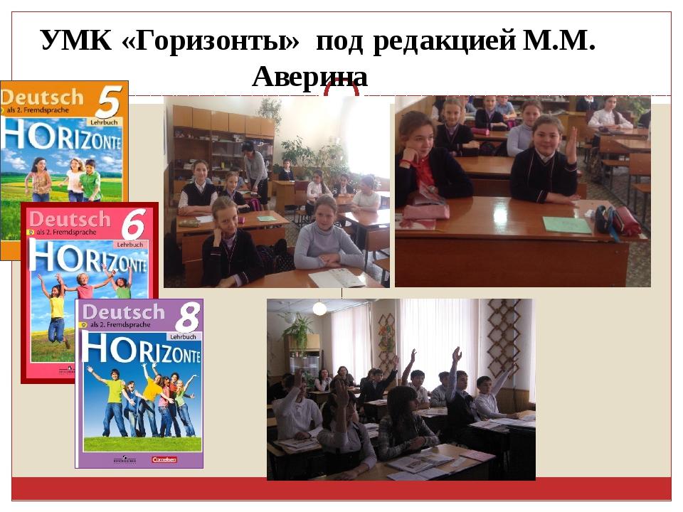 УМК «Горизонты» под редакцией М.М. Аверина