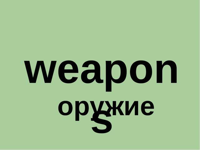 weapons оружие