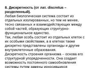 8. Дискретность (от лат. discretus – разделенный). Любая биологическая систем