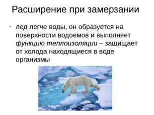 Расширение при замерзании лед легче воды, он образуется на поверхности водоем